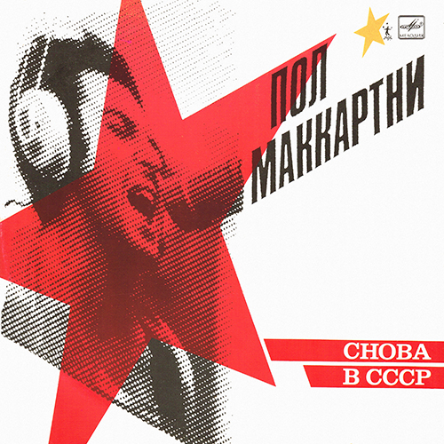 Paul McCartney - CHOBA B CCCP [Melodia Records A60 00415 006] (29 October 1988)